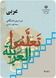 امتحان عربی انسانی پیش دانشگاهی 9 خرداد خود را چگونه گذراندید؟