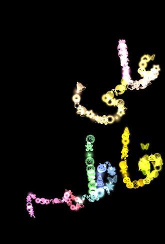 نام های فاطمه و علی