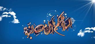 السلام علیکم یااهل بیت النبوة(کوچک)