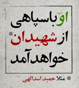 حمید اسداللهی