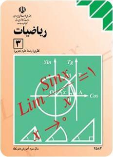 پاسخنامه امتحان نهایی ریاضی 3 دوشنبه خرداد 95