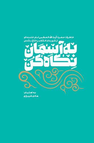 انتشار خاطرات رهبر انقلاب از دفاع مقدس توسط موسسه شهیدکاظمی