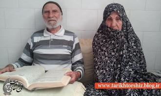 استاد فضل الله صلواتی و همسر ایشان به روایت اسناد /دو پیشکسوت قرآنی کاشمر.