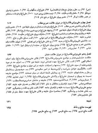 فهرست  دوم کتاب مواضع سیاسی امام علی علیهالسلام