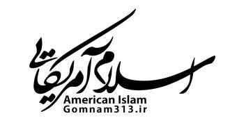 لوگو مجموعه نمایشگاهی اسلام آمریکایی