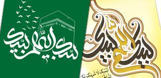 پوستر لبیک اللهم لبیک