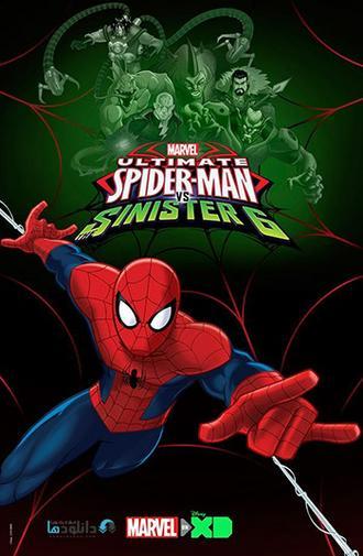 دانلود قسمت بیست و ششم فصل  چهارم انیمیشن سریالی Ultimate Spider-Man vs The Sinister 6 2016