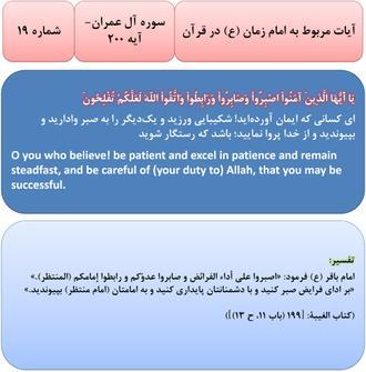آیات مربوط به امام زمان(ع) در قرآن