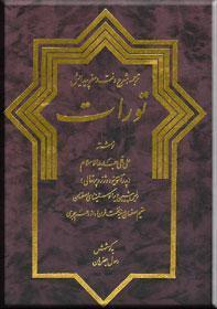 دانلود تورات فارسی