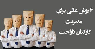 مدیریت کارکنان ناراحت