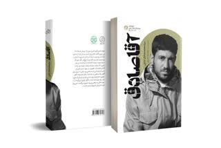 «آقا صادق؛ روایتی از زندگی جهادگر شهید سید محمدصادق دشتی»
