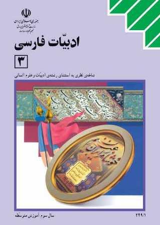 بارم بندی فصل های ادبیات فارسی 3 در امتحان نهایی خرداد