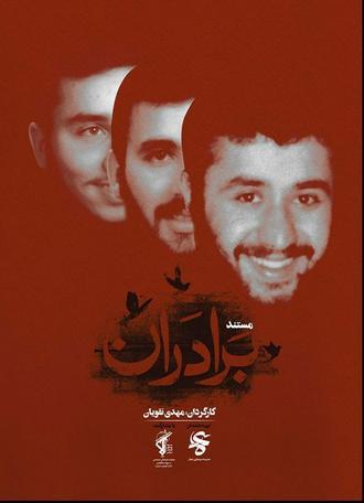 پوستر فیلم مستند برادران