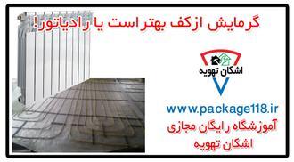 گرمایش از کف بهتراست یا رادیاتور