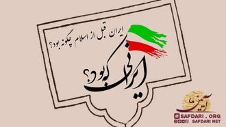 اپادکست ایرانی که بود