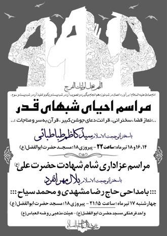 شام شهادت امام علی ع     حجت الاسلام بلال مهرانفرد     رضا مشهدی     محمد سیاح