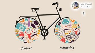 مزایای بازاریابی محتوا-قسمت اول