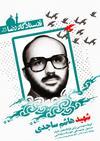 13 - شهید هاشم ساجدی