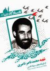 33 - شهید محمد ناصر ناصری