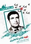 29 - شهید غلامرضا مخبری