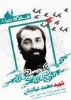 27 - شهید محمد عبادیان