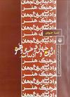 کتاب ایران و جهان