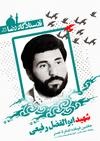 12 - شهید ابوالفضل رفیعی
