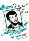 1 - شهید محمود کاوه