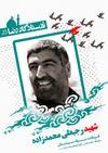 8 - شهید رجبعلی محمدزاده