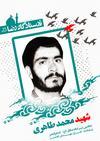 32 - شهید محمد طاهری