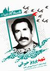 28 - شهید پرویز حبرانی
