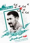 9 - شهید حسن علیمردانی