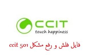 رام  مخصوص CCIT 501 مدل WCDMA  اندروید 4.2.2