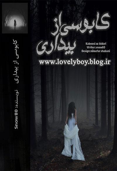 دانلود رمان کابوسی از بیداری | اندروید apk ، آیفون pdf ، epub و موبایل