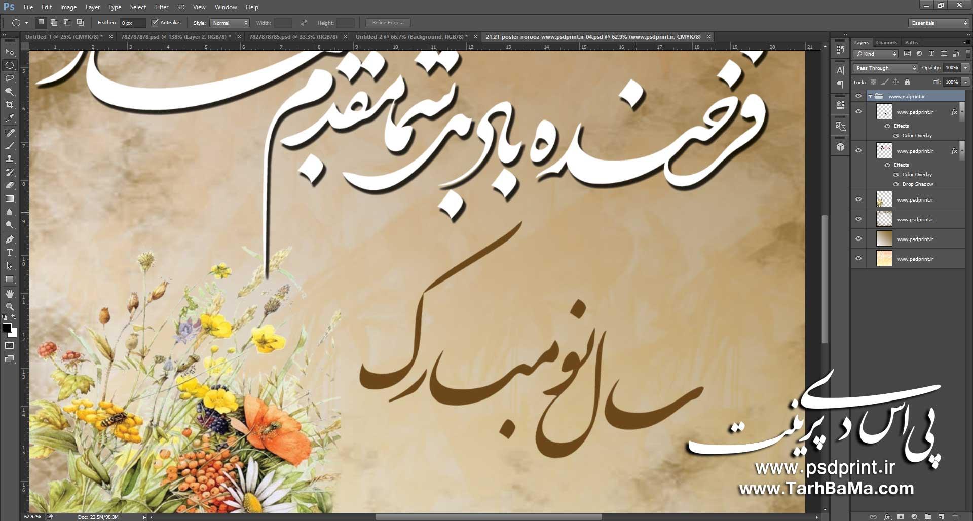 پوستر لایه باز عید نوروز