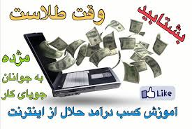 کسب درآمد تضمینی