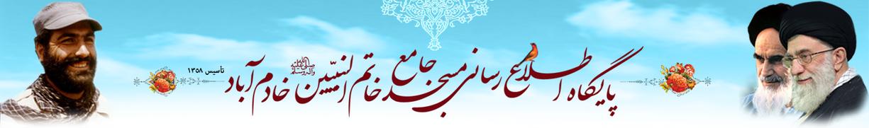 مسجد جامع خاتم النبیین ص خادم آباد شهریار