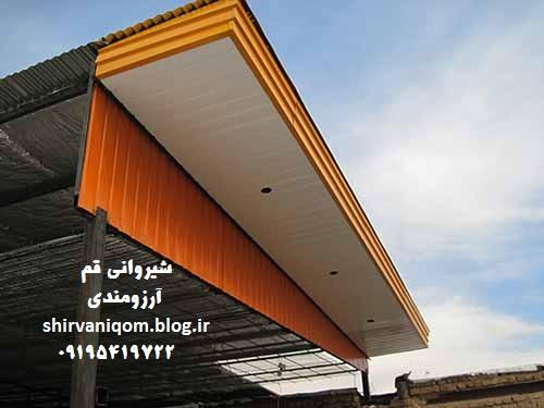 پرچین :: سقف شیروانی قم