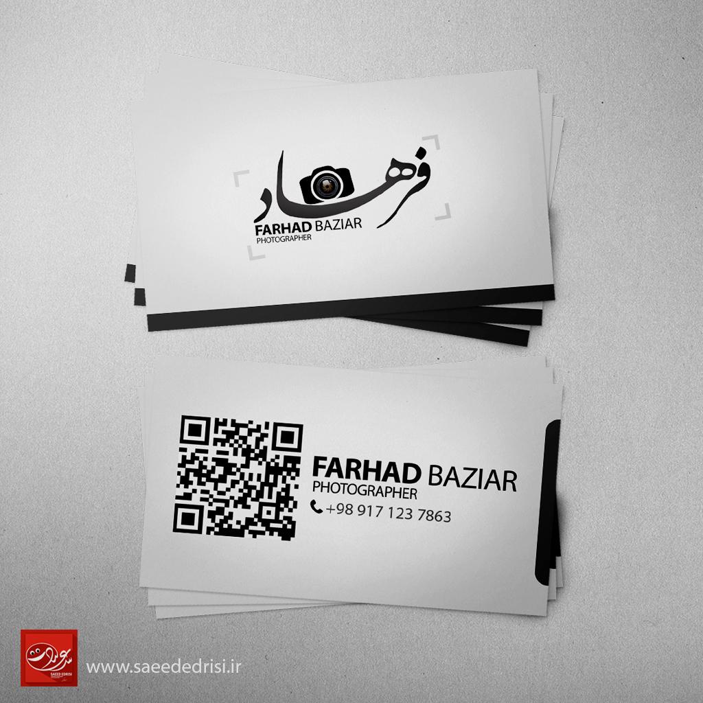 لوگو عکاسی :: وبلاگ شخصی سعید ادریسیپروژه طراحی لوگو + کارت ویزیت فرهاد بازیار (عکاس)