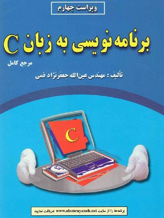 http://bayanbox.ir/view/1024440536629827427/C-Programming-jafarnezhad.jpg