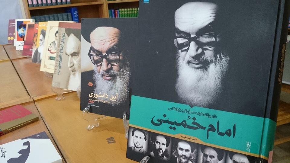 نمایشگاه عکس رحلت امام