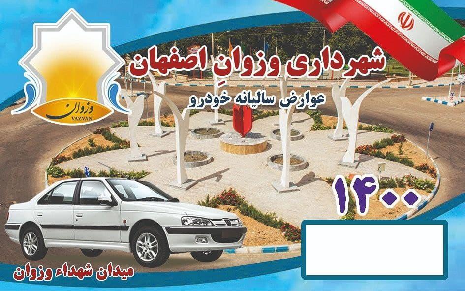 شهرداری وزوان :اطلاعیه پرداخت و ثبت عوارض خودرو