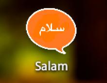 دانلود نرم افزار ایرانی سلام با لینک مستقیم جایگزین تلگرام