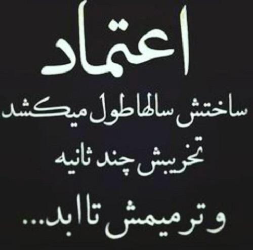 عکس نوشته نداشتن اعتماد با متن پروفایل :: استیکر نام ها - عکس نوشته اعتماد