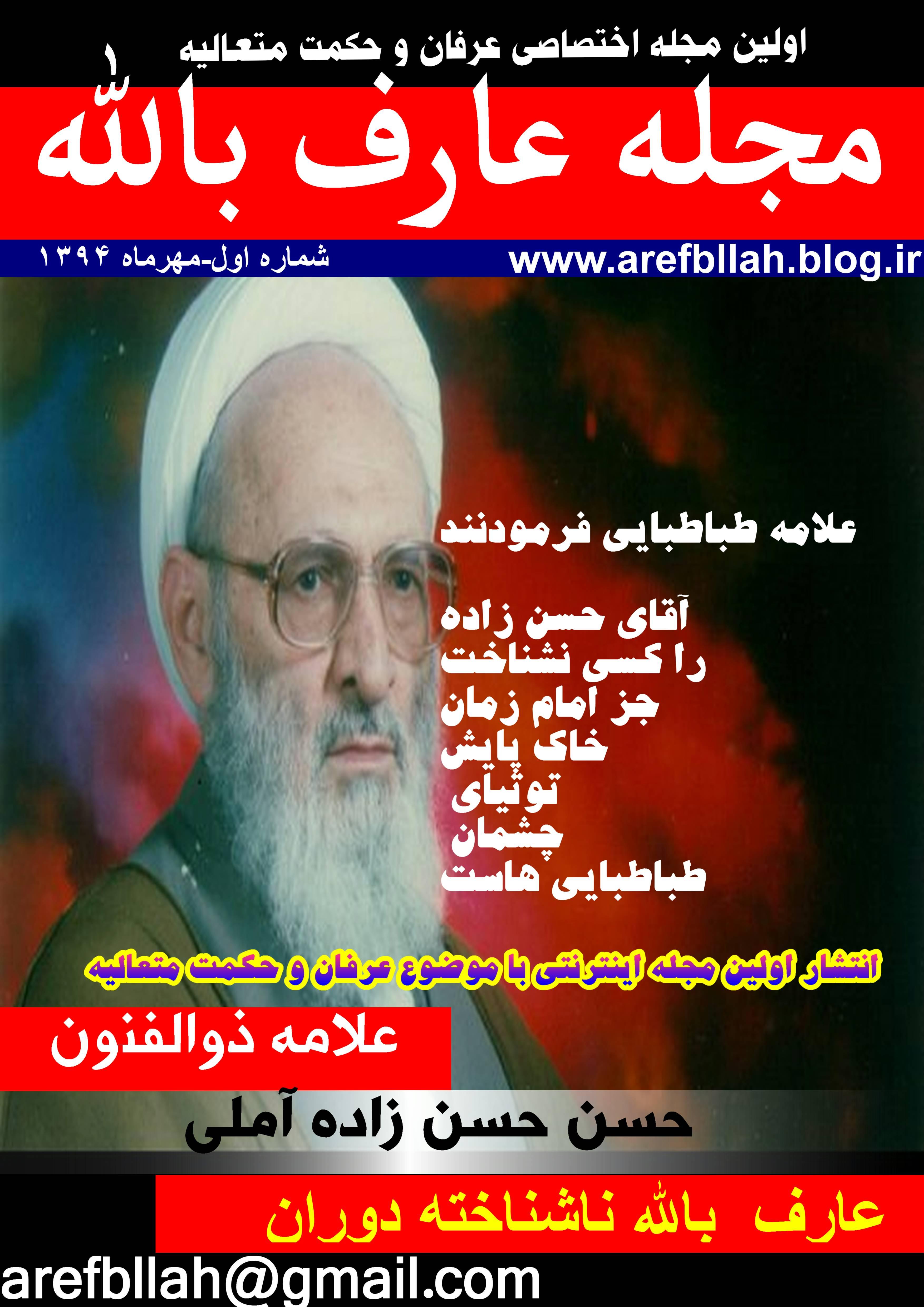 مجله عارف بالله-مهر1394