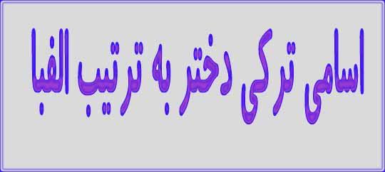 اسامی ترکی دختر به ترتیب الفبا
