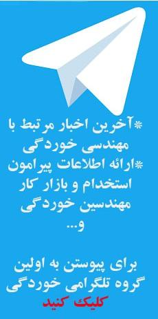 کانال تلگرام خوردگي