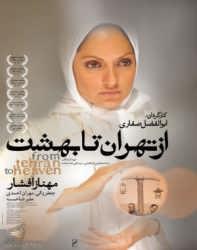 دانلود فیلم ایرانی از تهران تا بهشت
