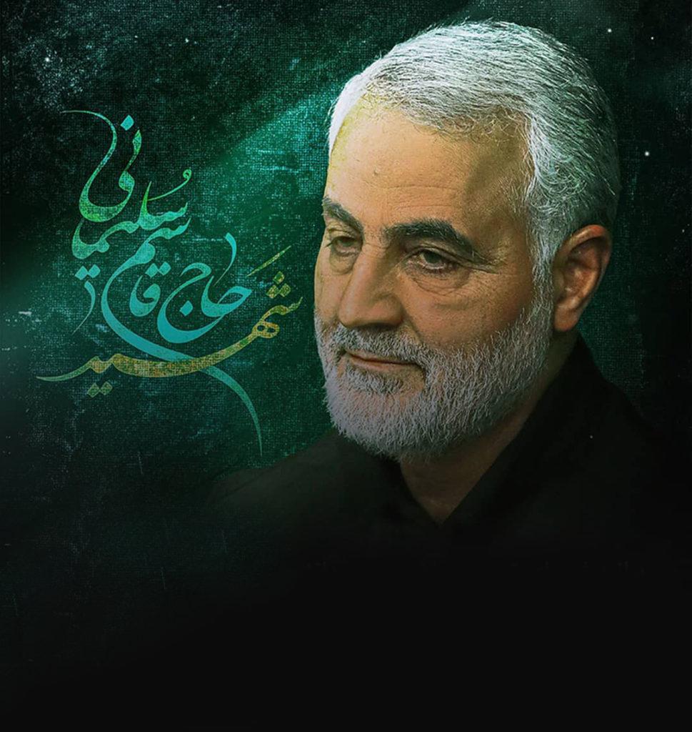 عکس پروفایل برای چهلم سردار سلیمانی