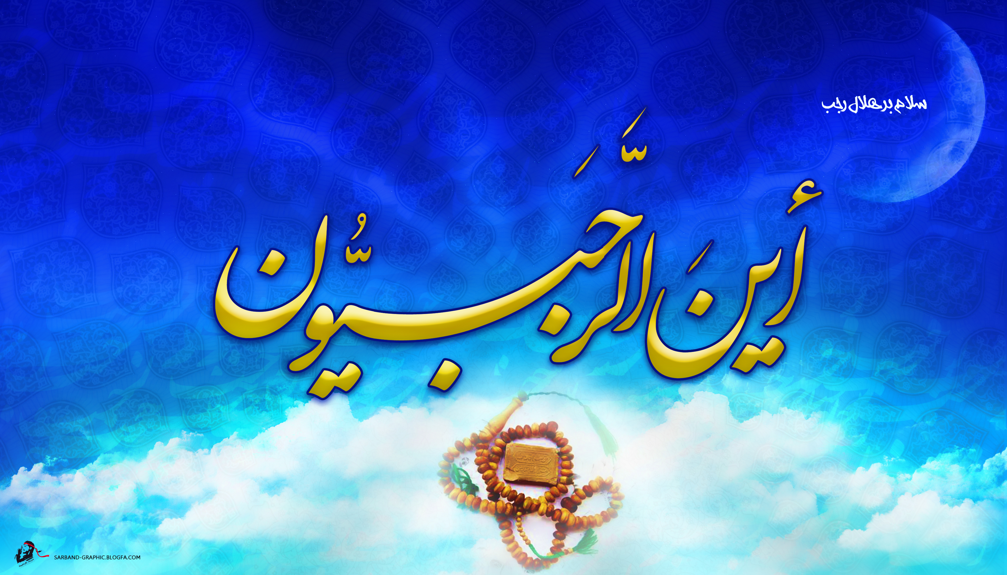 مذهبی : یکی از بهترین نماز های ماه رجب در روز جمعه این ماه